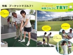 プーケット・ゴルフレッスン