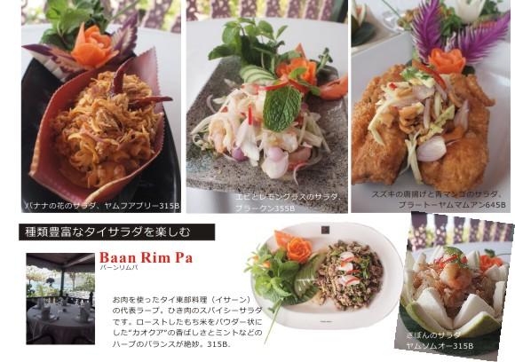 タイ料理・サラダ(ヤム)│プーケットでグルメ