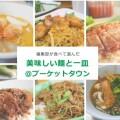 【麺と一皿料理】プーケットタウンのおいしい店7選