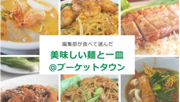 プーケットのローカル料理7選