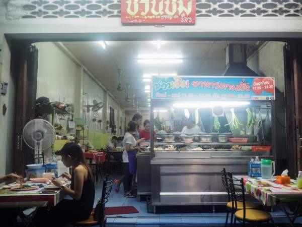 Chuan Chim @ Phuket