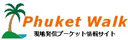 プーケット ウォーク  Phuket Walk プーケットのホテルと観光情報を発信中
