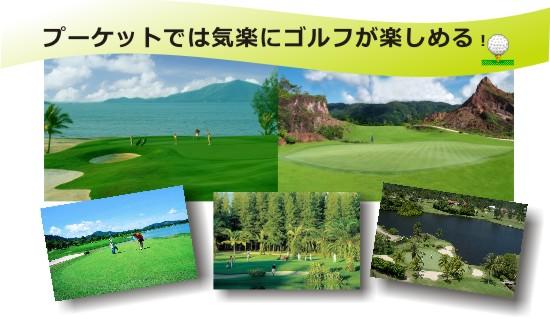 プーケット・ゴルフコース