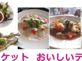 プーケット・レストラン